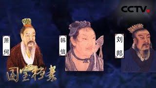 《国宝档案》 20190829 盛世长安——城郊之谜  CCTV中文国际