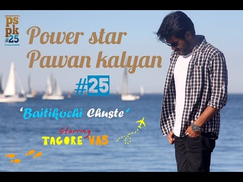 Baitikochi Chuste Cover Song ||...
