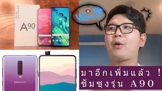 ข่าว Samsung รุ่น A อีกตัวปี 2019 Samsung Galaxy A90  มาจ้า