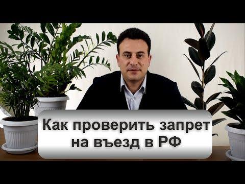 Как проверить запрет на въезд в Россию - Как снять запрет в РФ