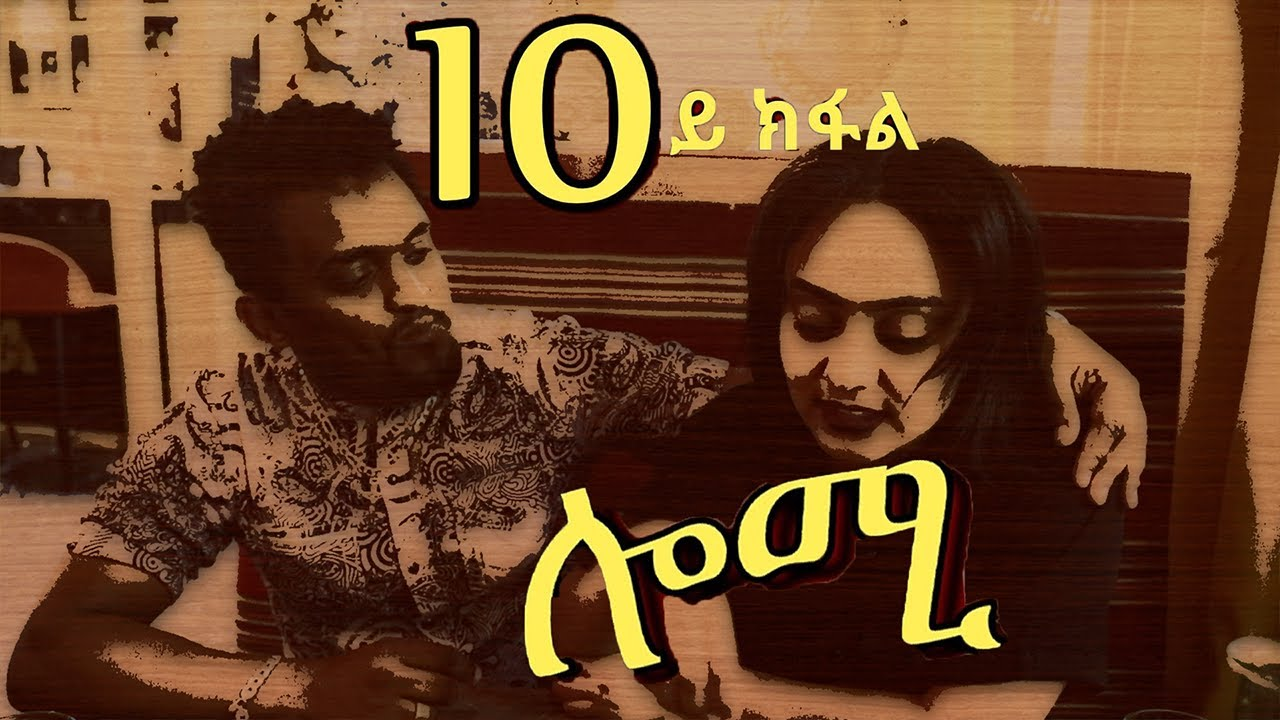 Download Lomi  ሎሚ part  10 New Eritrean film 2020     by Samuel Hagos(ወዲ ሓጎስ)