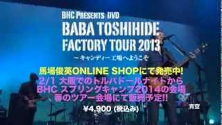 馬場俊英DVD「FACTORY TOUR 2013~キャンディー工場へようこそ」Trailer