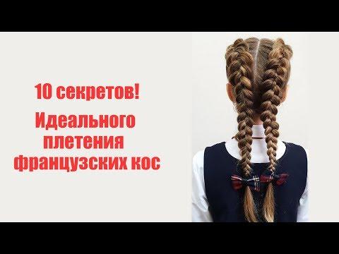Как сделать французскую косу видео