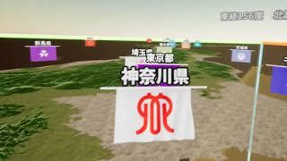 地震列島日本VR 都道府県の旗追加PV thumbnail