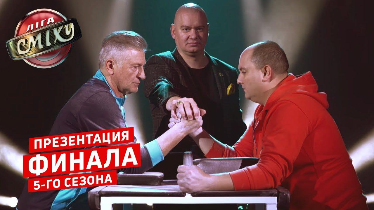 Презентация ФИНАЛА Лиги Смеха 2019 от Евгения Кошевого