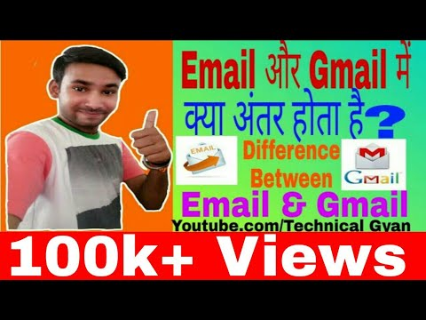 what is email and gmail and what is difference between email and gmail (in hindi)