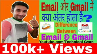 what is email and gmail and what is difference between email and gmail (in hindi) Technical Gyan