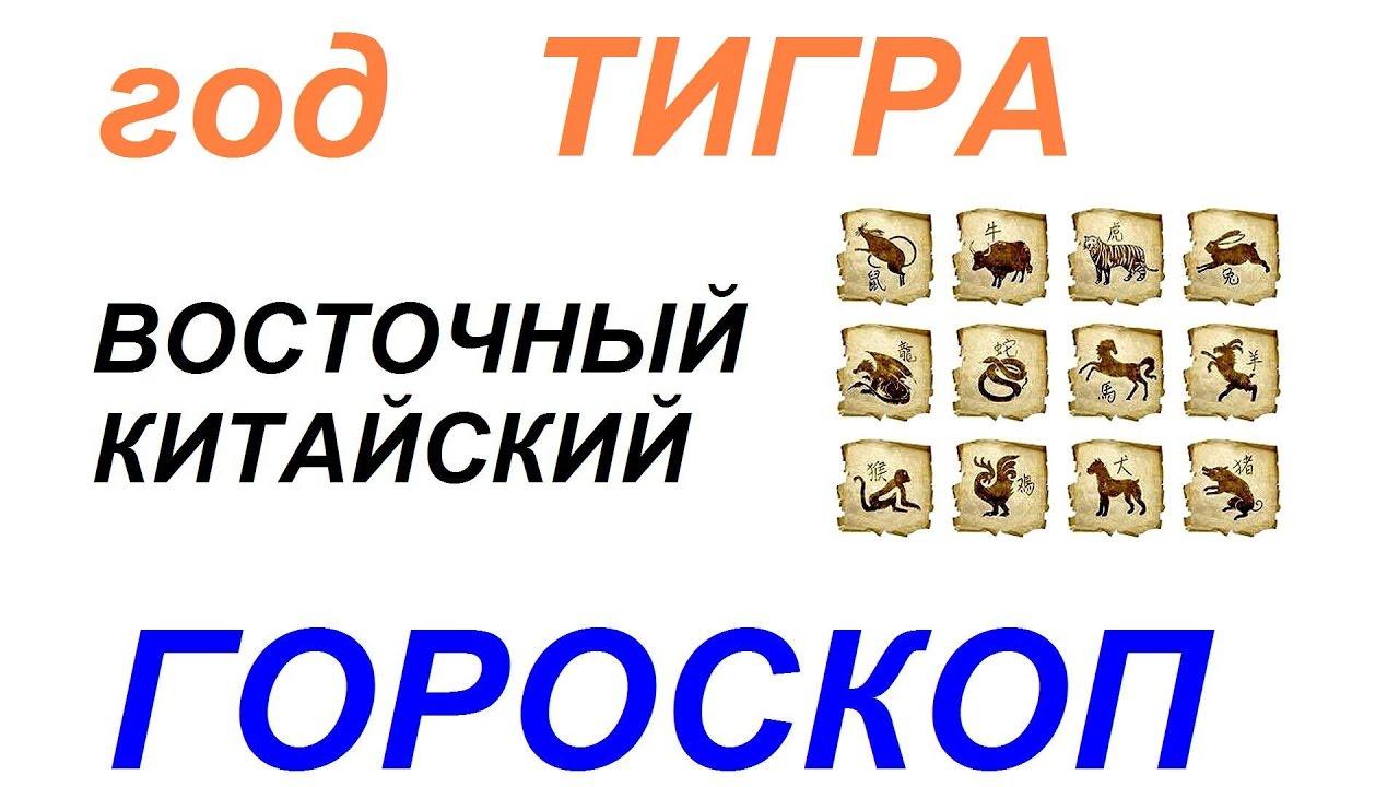 Год Тигра. Восточный гороскоп от психолога Натальи Кучеренко.