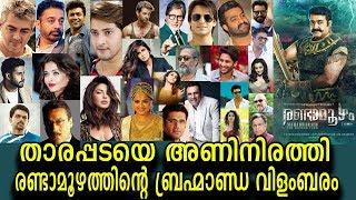 രണ്ടാമൂഴത്തിൽ മോഹൻലാലിനൊപ്പം ആരൊക്ക എന്നറിയണ്ടേ? | Latest star cast of the movie Randamoozham