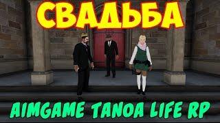 AimGame Tanoa Life: Свадьба Анджело Сорренто и Элеоноры