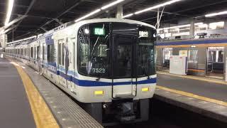 泉北高速鉄道 7020系「鉄道むすめ」ラッピング 区間急行 和泉中央行き 南海電気鉄道 高野線 なんば発車