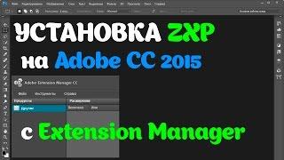 Extension Manager не видит Photoshop или другие программы? Решение.