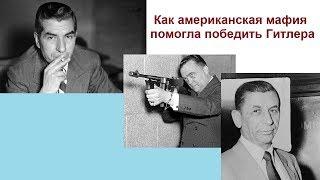 Как американская мафия помогла победить Гитлера