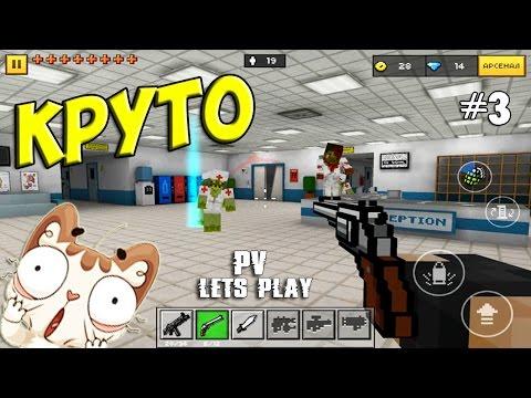 #3 ПОИГРАЕМ ► Pixel Gun 3D: Multiplayer Shooter на Android
