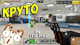 #3 ПОИГРАЕМ ► Pixel Gun 3D: Multiplayer Shooter на Android