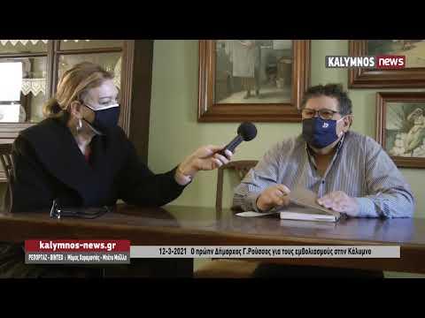 12-3-2021 Ο πρώην Δήμαρχος Γ.Ρούσσος για τους εμβολιασμούς στην Κάλυμνο