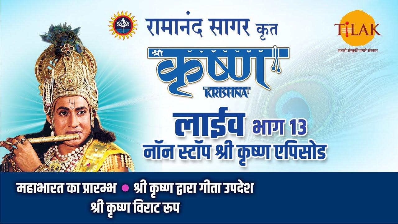 Download रामानंद सागर कृत श्री कृष्ण | लाइव - भाग 13 | Ramanand Sagar's Shree Krishna- Live - Part 13 | Tilak
