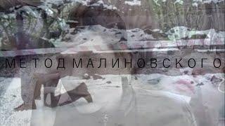 Метод Малиновского - полнометражный фильм
