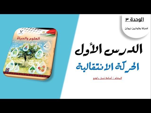 الحركة الانتقالية   - العلوم والحياة - الصف السابع الأساسي - المنهاج الفلسطيني الجديد 2018