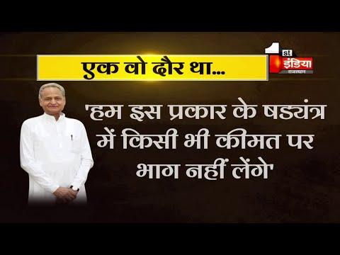 CM Ashok Gehlot ने सियासत में कई बार पेश की अच्छी मिशाल, देखिए खास रिपोर्ट