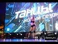 ЮЛИАННА КОБЦЕВА Открытие 4го сезона Танцев на ТНТ Парк Горького mp3