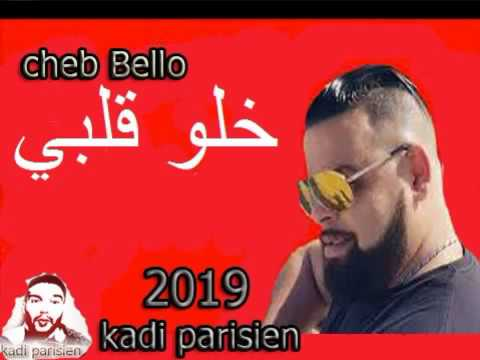 Cheb Bello 2019 Halo galbi W Njabro L3rida Ragda Rai Ghir Jdid 2019 قنبلة الصيف