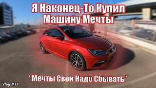 Я Купил Машину Мечты - LunLex 77