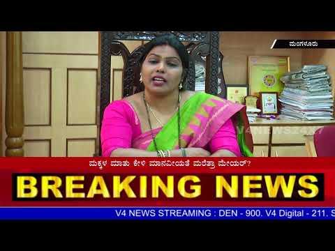 Inhuman Behavior of Mangalore City Corporation Mayor Kavitha Sanil.