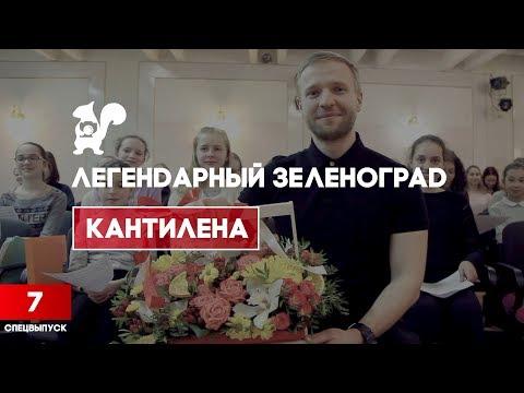 """07. Легендарный Зеленоград. Хор """"Кантилена"""""""