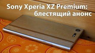 Sony XZ Premium: блестящая премьера