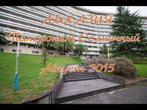 Абхазия 2015  Пансионат солнечный