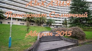 Абхазия 2015  Пансионат солнечный(Отдых в Абхазии. Август 2015. Пансионат