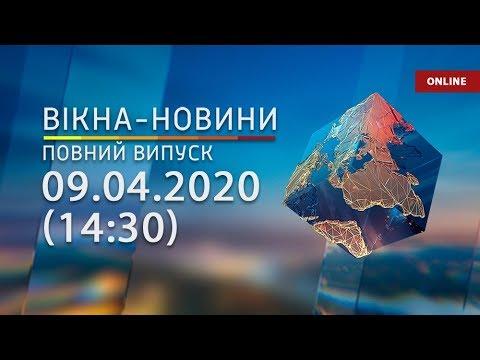 Вікна-новини. Выпуск от 09.04.2020 (14:30) | Онлайн-трансляция