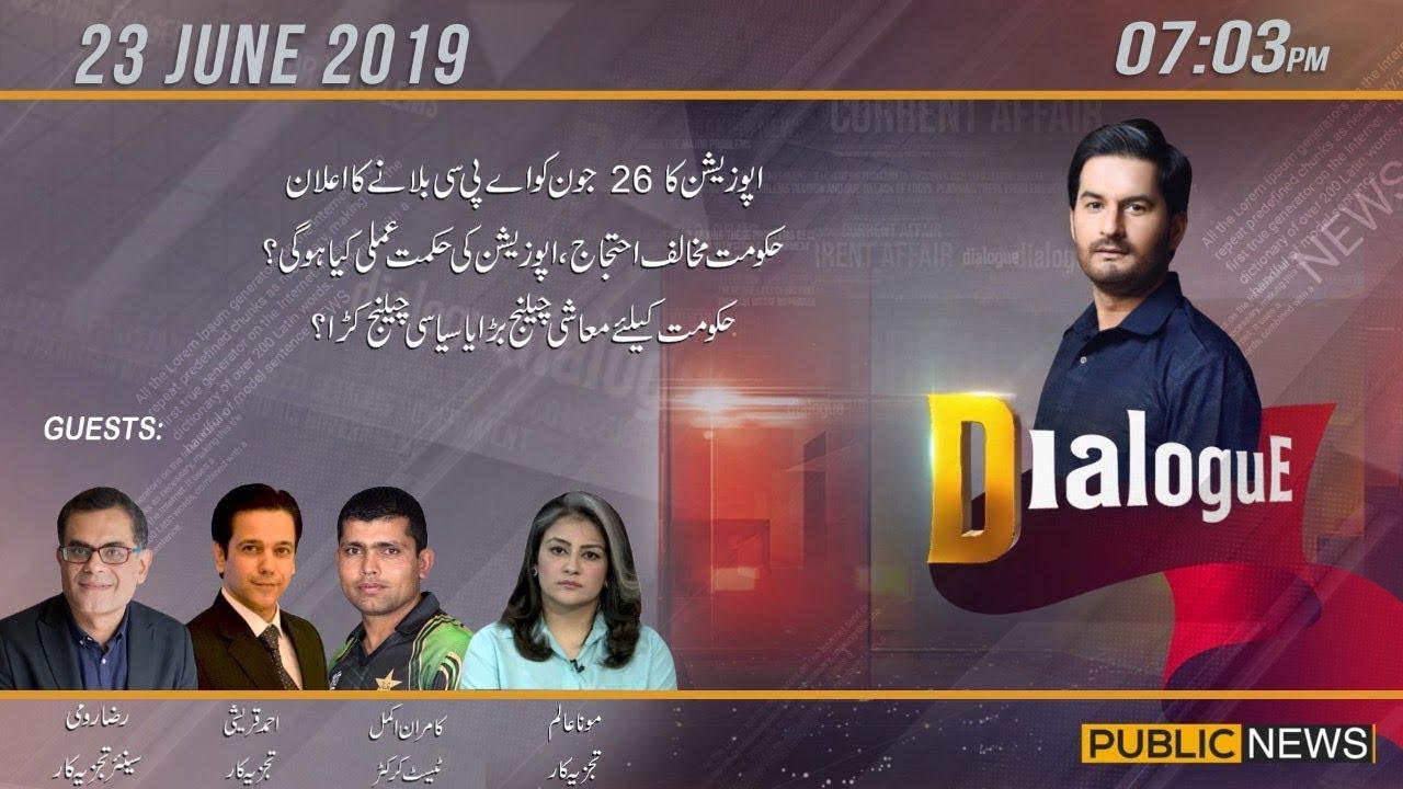 Dialogue with Adnan Haider   Raza Rumi   Mona Alam   Iftikhar Ahmed    Kamran Akmal   23 June 2019