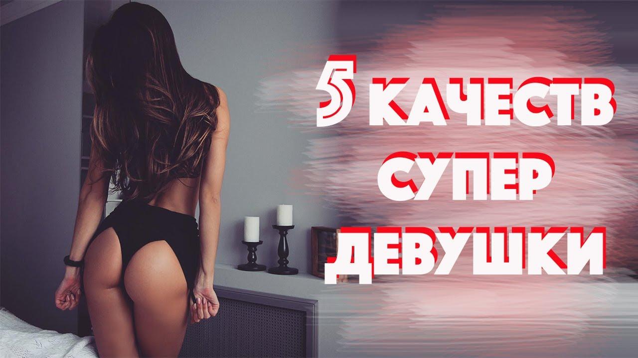 Женские Трусы Производство Латвия. 5 Качеств Девушки, к Которой Тянет Мужчин