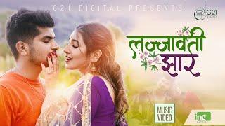 LAJJAWATI JHAR | Mahesh Kafle ft. Asmita Adhikari | Aanchal Sharma | New Nepali Song 2020