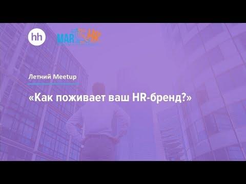 Митап: «Как поживает ваш HR-бренд?»