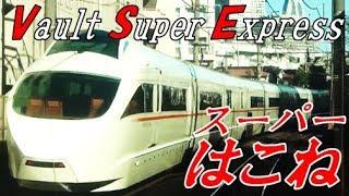 【ロマンスカーVSE展望席】小田急の看板列車 スーパーはこね号の旅