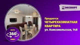 Sotish uchun to'rt-xona ko'chada Ufa shahrida doira, 148 Komsomol video 360