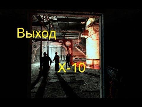 Открываем дверь в Лаборатории Х-10(выжигатель)