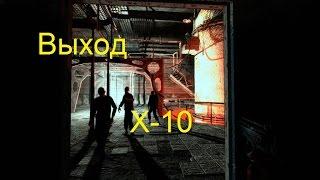Открываем дверь в Лаборатории Х-10(выжигатель)(, 2015-03-11T20:26:05.000Z)
