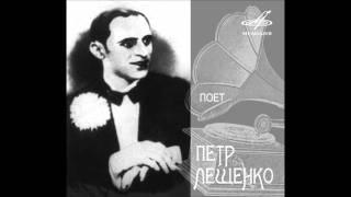 """Пётр Лещенко: """"Блины"""" вторая половина 1920х"""
