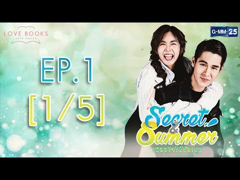 Love Books Love Series เรื่อง Secret & Summer เผลอใจให้รักเธอ EP.1 [1/5]