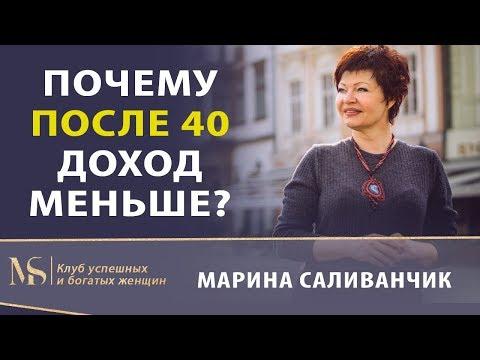 ПОЧЕМУ ПОСЛЕ 40 ЛЕТ ЗАРАБАТЫВАЮТ МЕНЬШЕ? | Доход после 40 лет