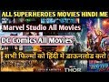All Superheroes movie hindi me kaise download kare || by. Shiva tech