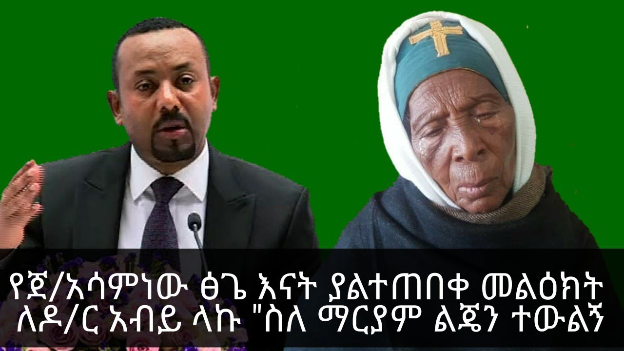 Daily Ethiopian News August 17, 2019