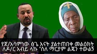 Ethiopia | የጀነራል አሳምነው ፅጌ እናት ያልተጠበቀ መልዕክት  ለዶ/ር አብይ ላኩ