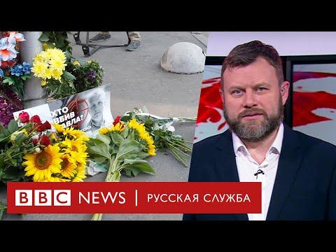 Кто убил Павла Шеремета? | Новости
