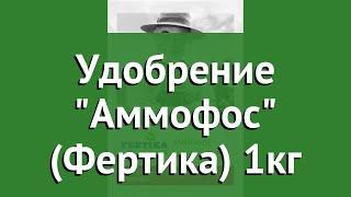 Удобрение Аммофос (Фертика) 1кг обзор FRT0041 производитель Fertika (Финляндия)