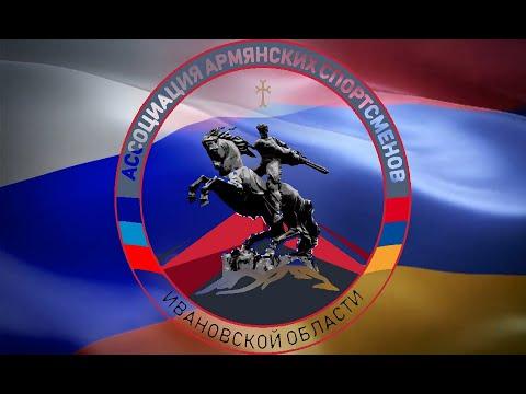 Ассоциация поддержки армянского спорта Ивановской области (armsport37.ru)